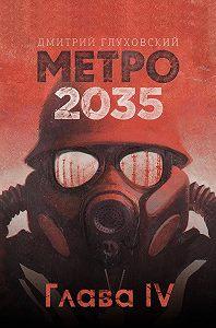 Дмитрий Глуховский -Метро 2035. Глава 4