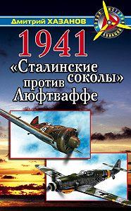 Дмитрий Хазанов -1941. «Сталинские соколы» против Люфтваффе
