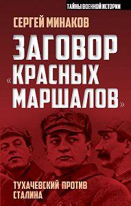 Сергей Минаков -Заговор «красных маршалов». Тухачевский против Сталина
