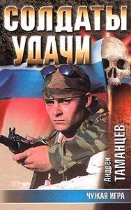 Андрей Таманцев -Чужая игра