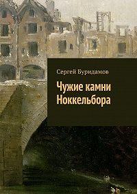Сергей Буридамов -Чужие камни Ноккельбора