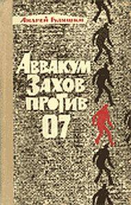 Андрей Гуляшки - Аввакум Захов против 07