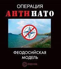 Дмитрий Жмуцкий -Операция АнтиНАТО. Феодосийская модель