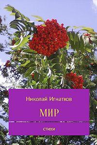 Николай Игнатков -Мир