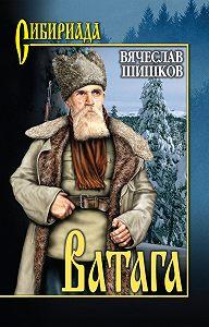 Вячеслав Шишков -Ватага (сборник)
