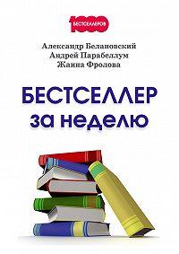 Александр Белановский -Бестселлер за неделю