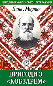 Панас Мирний -Пригода з «Кобзарем»