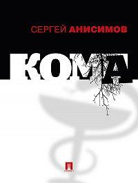 Сергей Анисимов -Кома
