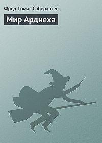 Фред Томас Саберхаген -Мир Арднеха