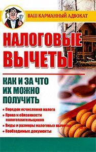 Дмитрий Бачурин - Налоговые вычеты. Как и за что их можно получить