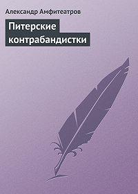 Александр Амфитеатров -Питерские контрабандистки