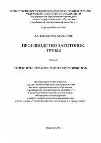 Рустам Мансуров, Александр Килов - Производство заготовок. Трубы