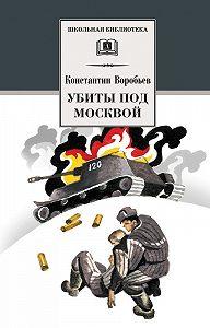 Константин Воробьев - Убиты под Москвой (сборник)