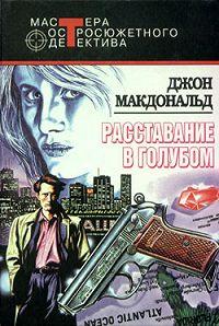 Джон Макдональд -Расставание в голубом