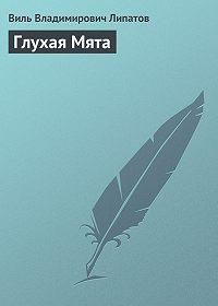 Виль Липатов -Глухая Мята