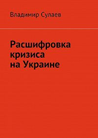 Владимир Сулаев -Расшифровка кризиса наУкраине