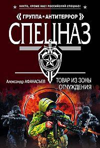 Александр Афанасьев -Товар из зоны отчуждения