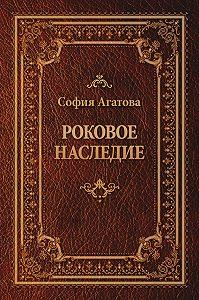 София Агатова -Роковое наследие