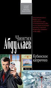 Чингиз Абдуллаев -Кубинское каприччио