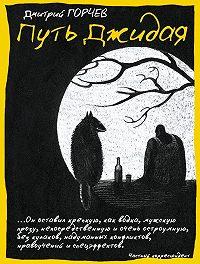 Дмитрий Горчев -Путь Джидая (сборник)