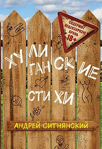 Андрей Ситнянский -Хулиганские стихи (сборник)