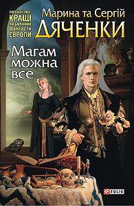 Марина и Сергей Дяченко -Магам можна все