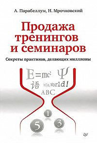 Николай Мрочковский, Андрей Парабеллум - Продажа тренингов и семинаров. Секреты практиков, делающих миллионы