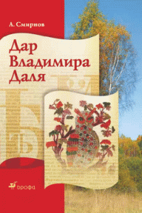 Алексей Евгеньевич Смирнов -Дар Владимира Даля