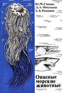 Дмитрий Михельсон -Опасные морские животные