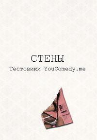 Текстовики YouComedy.me -Стены