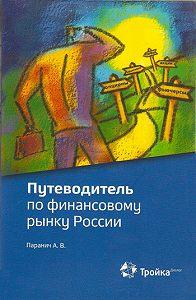 Андрей Паранич - Путеводитель по финансовому рынку России