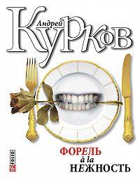 Андрей Курков -Форель à la нежность (сборник)