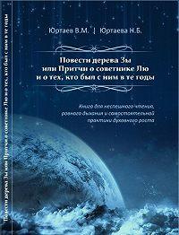 Нонна Юртаева -Повести дерева Зы, или Притчи о советнике Лю и тех, кто был с ним в те годы. Часть 1