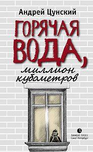 Андрей Цунский -Горячая вода