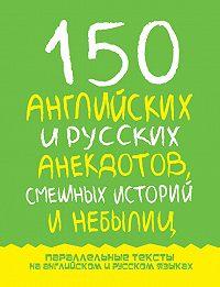Марк Дубровин - 150 английских и русских анекдотов, смешных историй и небылиц