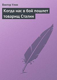 Виктор Улин - Когда нас в бой пошлет товарищ Сталин