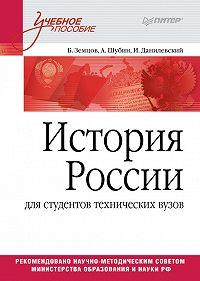 И. Н. Данилевский -История России
