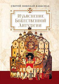 Святой Николай Кавасила - Изъяснение Божественной Литургии, обрядов и священных одежд