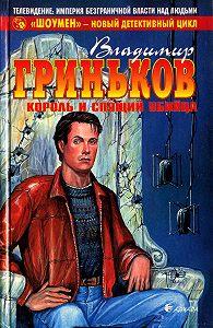 Владимир Гриньков - Король и спящий убийца