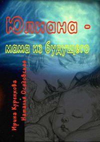Наталья Осядовская -Юлиана – мама из будущего
