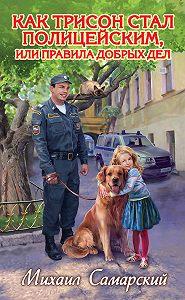 Михаил Самарский -Как Трисон стал полицейским, или Правила добрых дел