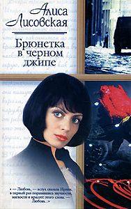 Алиса Лисовская - Брюнетка в черном джипе
