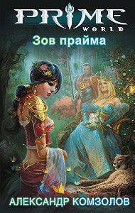 Александр Комзолов -Зов прайма