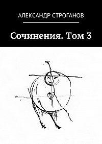 Александр Строганов -Сочинения. Том 3