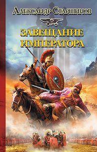 Александр Старшинов - Завещание императора