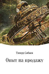 Тимур Сабаев -Опыт на продажу
