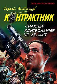 Сергей Алтынов -Снайпер контрольный не делает