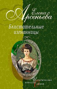 Елена Арсеньева -Девушка с аккордеоном (Княжна Мария Васильчикова)