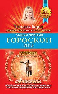 Татьяна Борщ -Самый полный гороскоп. Прогноз на 2015 год. Стрелец