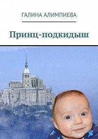 Галина Алимпиева - Принц-подкидыш